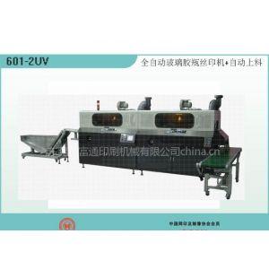 供应供应全自动双色胶瓶丝印机