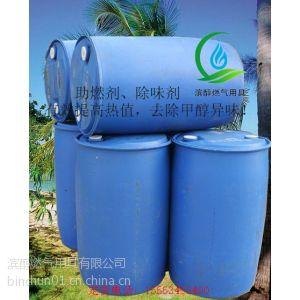 供应山东醇基燃料添加剂黑龙江生物醇油除味剂全国批发便宜
