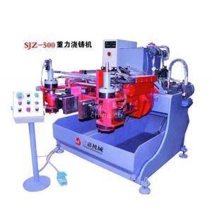 供应泉州三嘉机械SJZ-500重力浇铸机 铸造设备