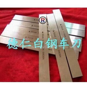 供应高速钢刀条 进口高速钢车刀 高速钢刀板