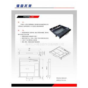 供应生产销售键盘托架  工业显示器