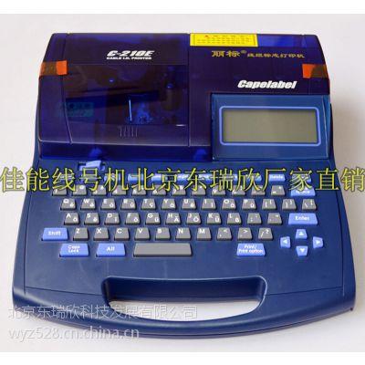 佳能(C-210E)线号机英文键盘中文界面线缆标识PVC套管打印机