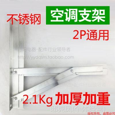 加厚加重款 2P通用空调外机支架 不锈钢支架挂架托架 1.8mm