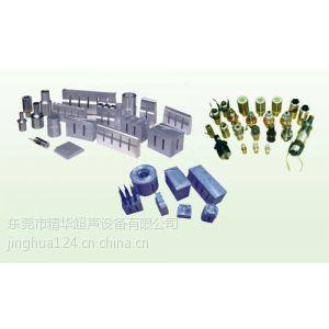 供应超声波塑焊模及换能器