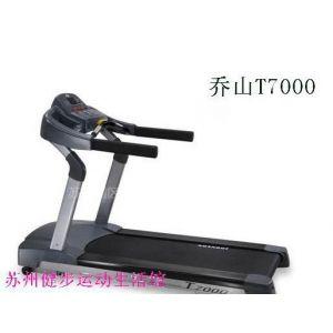 供应苏州健身器材 苏州乔山T7000跑步机免费送货