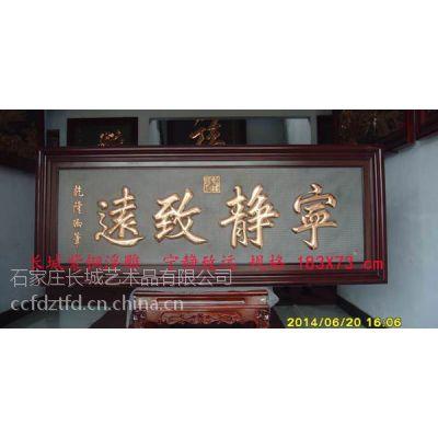 供应长城紫铜浮雕宁静致远183*73cm