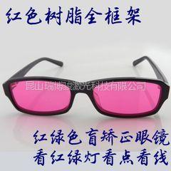 供应新款 创彩 树脂镜片 可定做度数   红绿色弱眼镜色盲框架眼镜