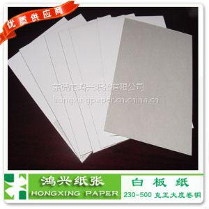 大量供应深圳金贝灰底白板纸 扑克牌手机盒包装印刷纸张 团购促销