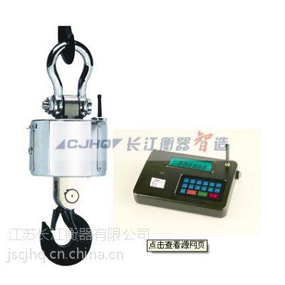 供应OCS-XS系列电子吊秤