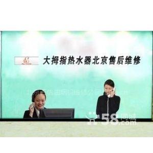 北京大拇指热水器售后维修-400700-5054-漏水,跳闸维修