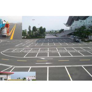 供应东莞道路标线、停车场车位划线