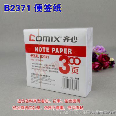 齐心B2371超白便签纸便签盒替换纸 纸质不掺墨书写流畅