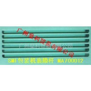 供应SMI裹膜机 裹膜杆 MA700012 SMI包装机