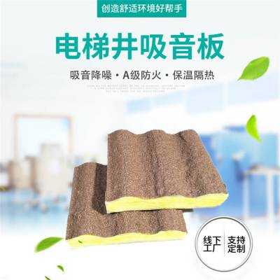 供应【内蒙古自治区电梯井吸音板价格】