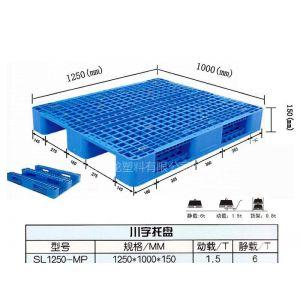 供应1250川字塑料托盘化工厂、酒水厂专用