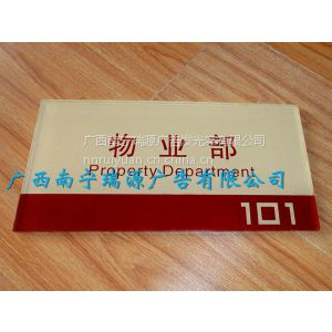 供应亚克力丝印不锈钢丝印南宁瑞源广告专业制作