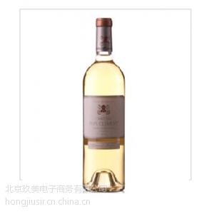 克莱蒙教皇堡干白 Chateau Pape-Clement 克莱蒙教皇古堡葡萄酒 克莱蒙红酒北京价格