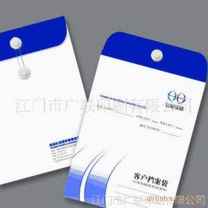 供应江门文件袋 档案袋 资料袋 纸袋江门印刷