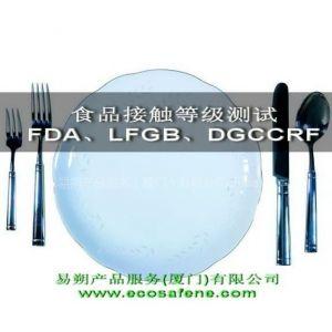 供应FDA,LFGB,DGCCRF食品接触级测试