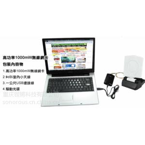 供应超远距离,超强接收,内置N种功能的WI-FI装置