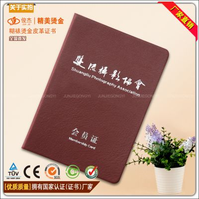 会员证证件加工生产_会员证书制作加工制作证书封套封皮厂家