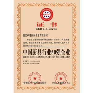 供应中国 厨房设备50强企业  中港厨具