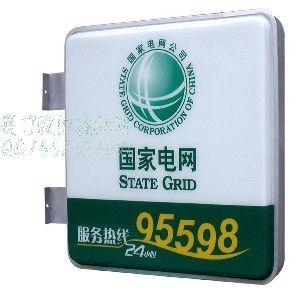 供应电信移动联通国家电网标牌