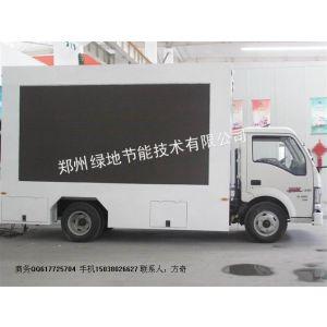 供应郑州绿地LED移动广告车风尚优惠酬宾系列广告传媒展会专用车辆