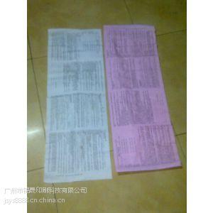 供应广州房地产合同印刷 房地产租赁合同印刷 房地产买卖合同印刷厂家!