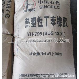 供应巴陵石化热塑性丁苯橡胶YH796 SBS1201标准产品