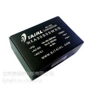 供应模块电源北京泰恒联