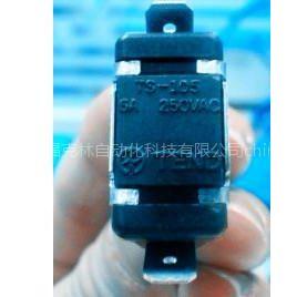 供应天得脚踏开关TFS-305里面的TS-105 6A 250VAC微动开关