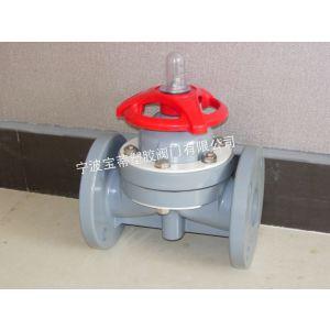 供应CPVC法兰隔膜阀、承插隔膜阀G61F-10S 法兰隔膜阀 塑胶隔膜阀 PP隔膜阀