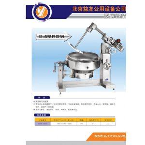 供应供应自动搅拌锅YY-300型
