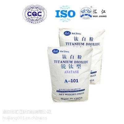 锐钛型钛白粉A101国标(通用型) 淮安生产基地