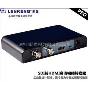 供应LKV368PRO SDI转HDMI专业高清转换器
