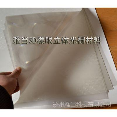 3D材料 三维立体材料 雅当立体装饰空白材料 制作立体图案