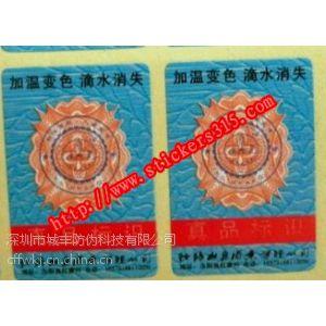 供应供应特种防伪标签印刷、防伪门票印刷、演唱会门票印刷