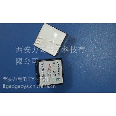 西安力高厂家供应小型低功耗高精度可调高压电源模块