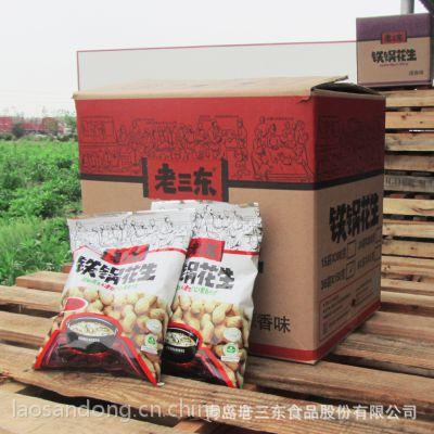 老三东铁锅花生 蒜香味 220g/袋 香脆可口 水煮花生 整箱24袋