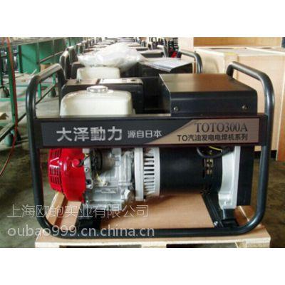 300A汽油发电电焊一机两用