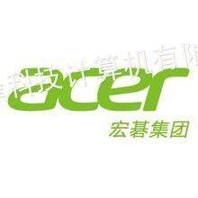 供应宏基电脑广州维修点电话 020-28037032