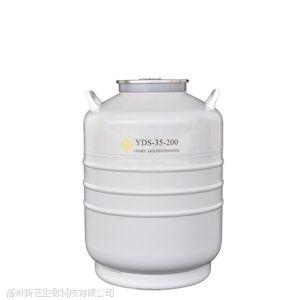 供应大口径液氮生物容器YDS-35-200