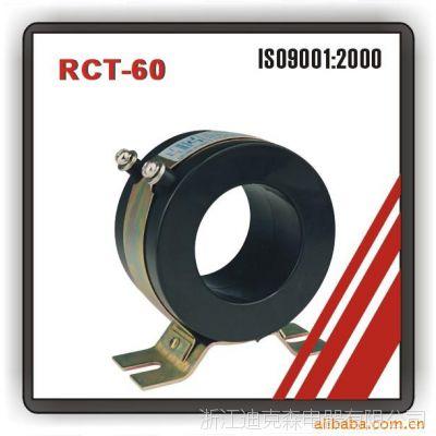 供应RCT系列电流互感器(圆形电感器)