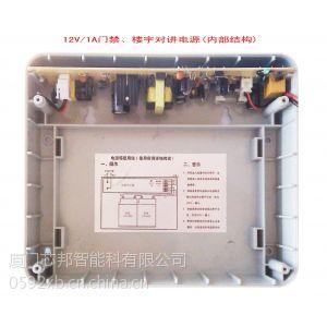供应门禁电源、楼宇对讲电源、12V/1A电源