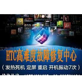 武汉HTC手机高难度故障维修中心