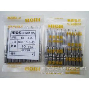 焊款批咀、HIOS批咀、日本原装HIOS批咀、电动螺丝刀批头、一级代理