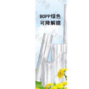 供应可降解膜bopp薄膜 氧化生物降解BOPP薄膜