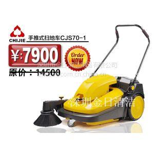 供应【年末促销活动价¥7900.00】手推式扫地车CJS70-1