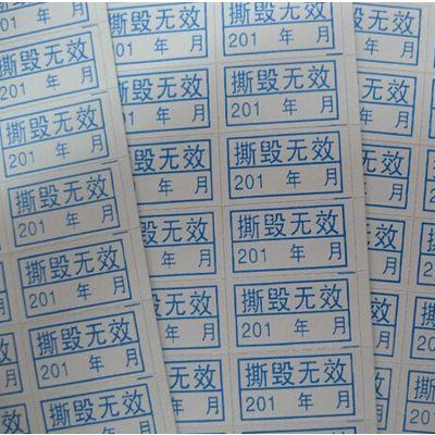 供应易碎标签 不干胶标签纸 标签贴纸 防拆标签 条码标签